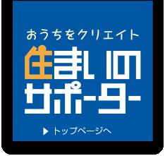 株式会社トミタ 岐阜 住まいのサポーター