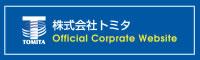 株式会社トミタ コーポレートサイト