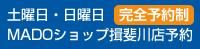 MADOショップ揖斐川店への予約